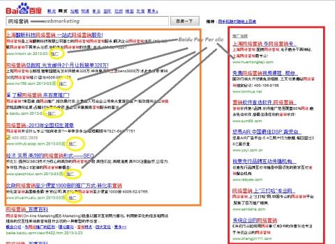 Résultats payants Baidu